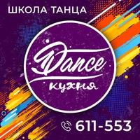 Логотип Школа танца DanceКухня Тольятти Сальса SalsaLady