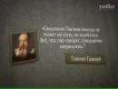 Высказывания ученых о Библии