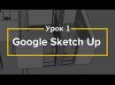 Дизайн интерьера в SketchUp Создание стен и проемов Урок 1