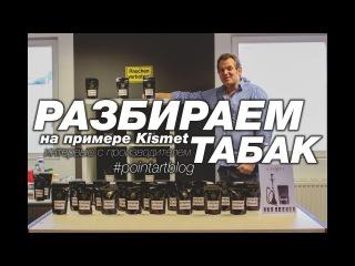 Разбираем кальянный табак на примере Kismet