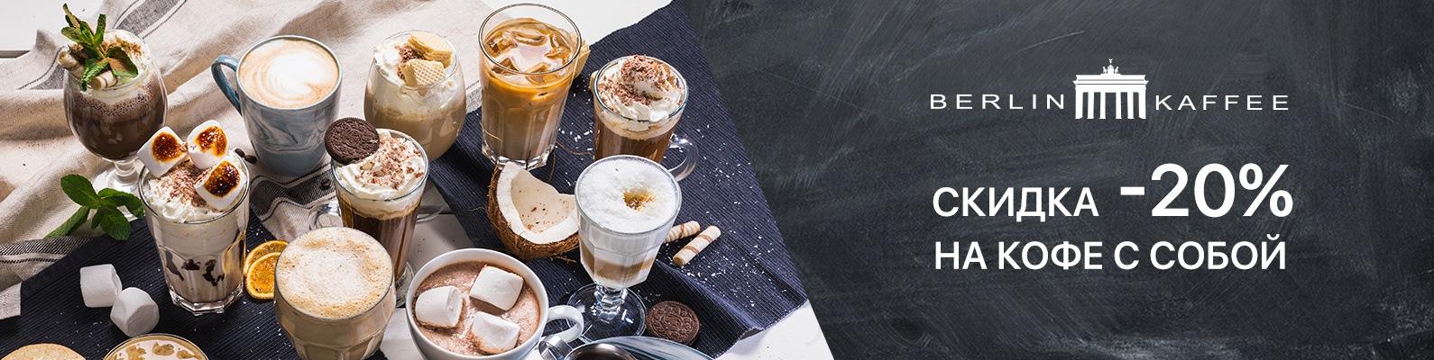 Kaffee K Berlin