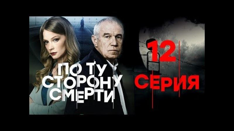 По ту сторону смерти Фильм третий Чокнутая 4 я серия