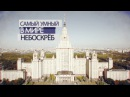Документальный фильм Россия об МГУ | Самый умный в мире небоскрёб