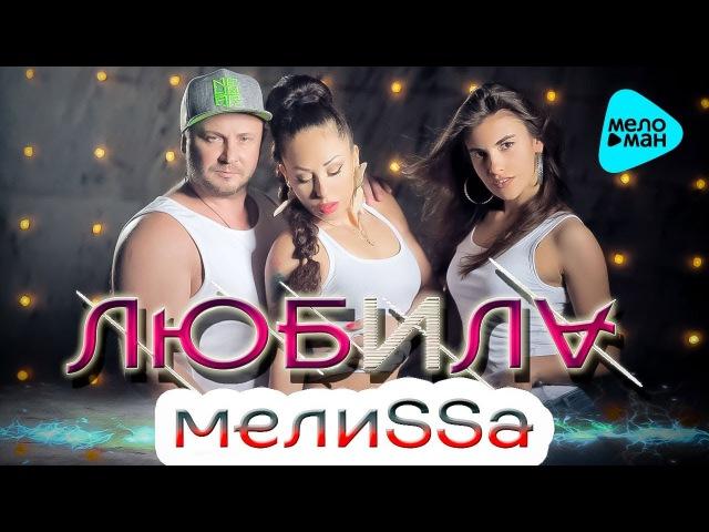 МелиSSа Любила Single 2017