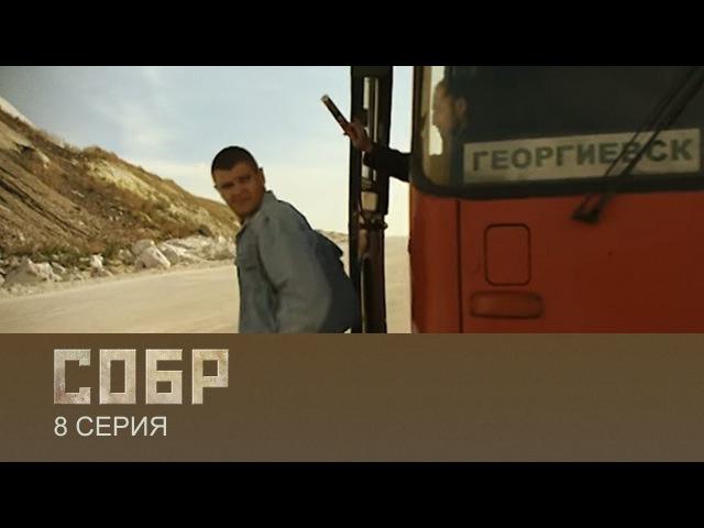 СОБР 8 Серия