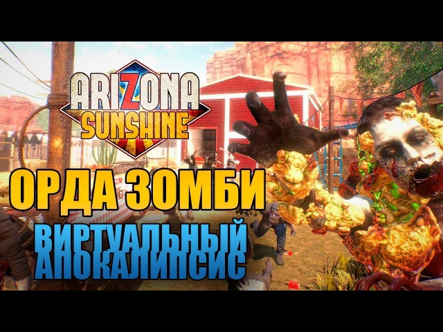 ВИЖИВАЕМ В ЗОМБИ АПОКАЛИПСИСЕ | Arizona Sunshine (HTC Vive Virtual Reality)