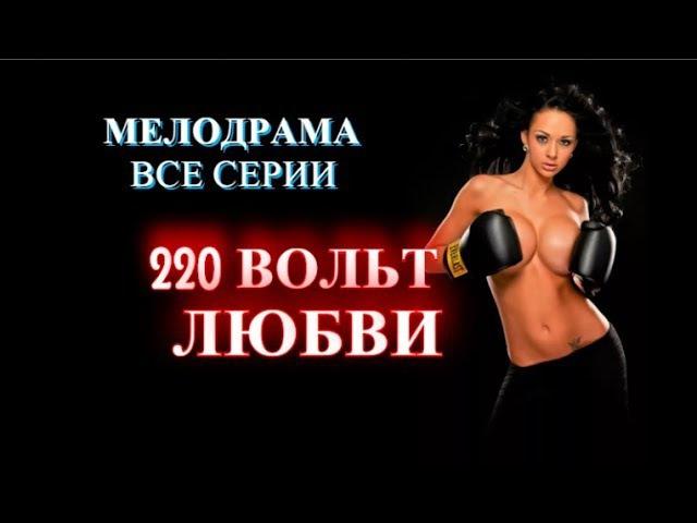 220 ВОЛЬТ ЛЮБВИ Русские мелодрамы 2017 новинки, фильмы 2017 HD