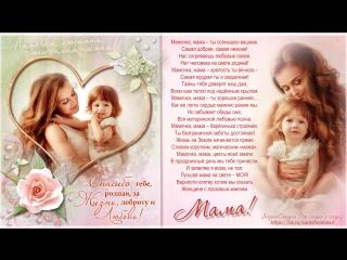 В День Матери самому доброму ангелу...