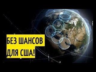 Перехват НЕВОЗМОЖЕН, фактор поражения сто ПРОЦЕНТОВ! Разработки России ПОДКОСИЛИ запад!