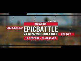 EpicBattle : REDRUSHER / Объект 263 (конкурс: ) World of Tanks