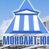 Монолит-Юг