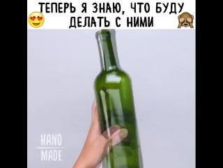 Супер идея! Вам понравится!