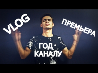 VLOG Неизвестного актера. Год каналу. Премьера.