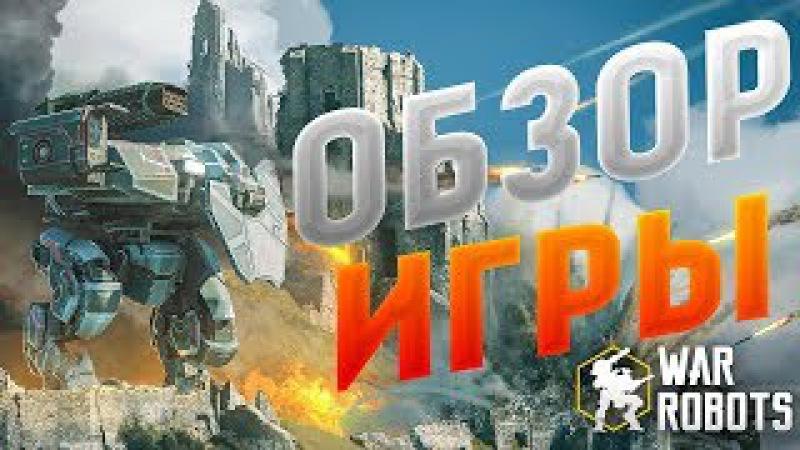Обзор игры War Robots СТАЛЬНОЕ МЕСИВО!