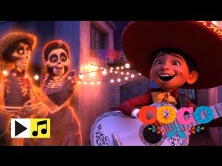Тайна Коко - Моё Сердце - #тайнакоко #disney #pixar