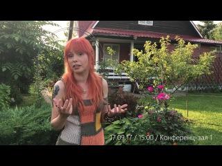 Елена Сигалова / Видеоприглашение на мастер-класс в рамках GPP на Namm Musikmesse 2017