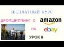 Дропшиппинг с Amazon на Ebay Первая Продажа Покупка На Амазон Урок 6