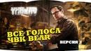 Вся озвучка ЧВК BEAR, вариант 2 | ESCAPE FROM TARKOV