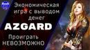 AZGARD Беспроигрышная экономическая игра с выводом денег от компании Эталон