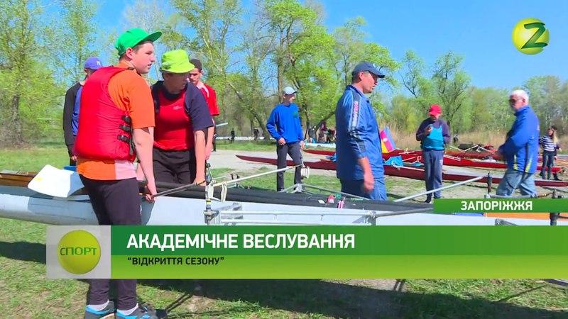 У Запоріжжі відбувся кубок міста з академічного веслування - 24.04.2018