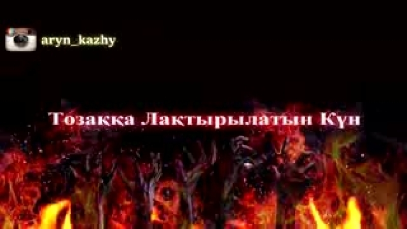 Тозаққа лақтырылған күн Ерлан Ақатаев