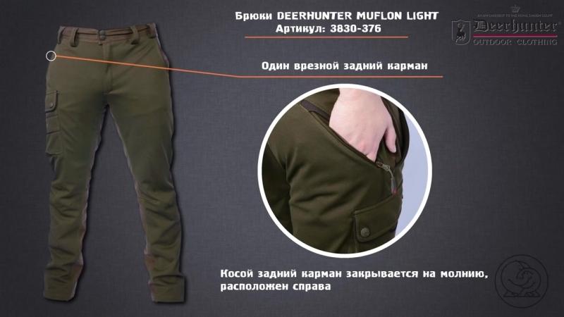 Брюки DEERHUNTER MUFLON LIGHT 3830 376