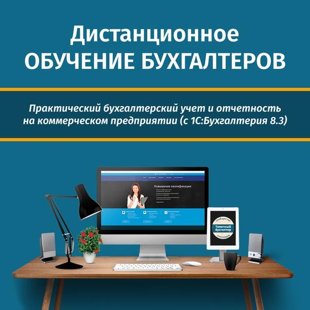 Курсы повышения квалификации в самаре для бухгалтеров специалист по видеонаблюдению обязанности