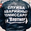 Аварийные комиссары Старый Оскол ПАРТНЕР