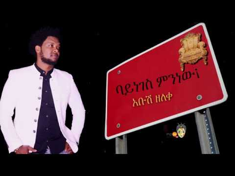 Abush Zeleke Bayneges Minew ባይነገስ ምንነው Ethiopian Music 2018 Official Video
