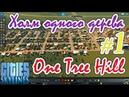 Cities: Skylines 19 - 1 - Холм Одного Дерева - One Tree Hill