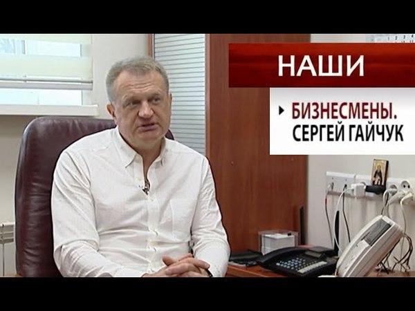 Сергей Гайчук. НАШИ бизнесмены