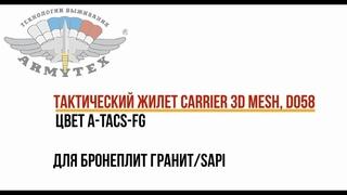 Тактический жилет Carrier 3D Mesh, D058-063,ATACS-FG(мох зеленый)