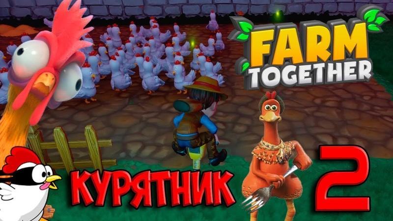 2 КУРЯТНИК ВЕСЕЛАЯ ФЕРМА Farm Together