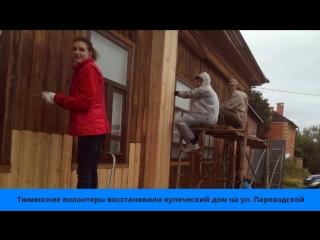 Тюменские волонтеры восстановили купеческий дом на ул. Пароходской