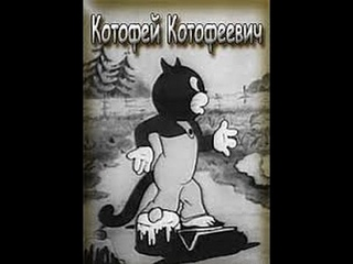 Котофей Котофеевич (1937) фильм смотреть онлайн