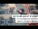 Черный юмор в СССР съемки документального фильма Джейми Дорана