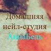 Домашняя нейл-студия АннаБель