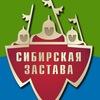 """""""Сибирская застава"""" - военно-спортивный клуб."""