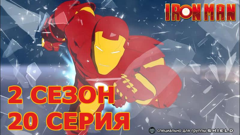 Железный Человек Приключения в Броне 2 Сезон 20 Серия Судный День