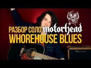 Эпичное блюз-рок соло на акустике motorhead whorehouse blues
