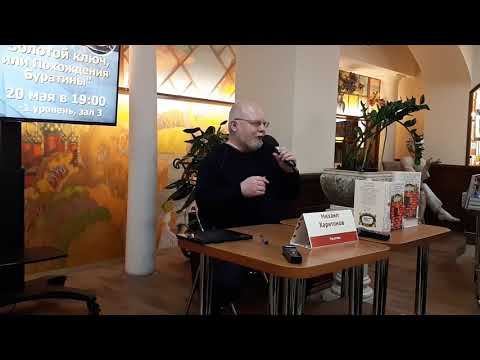 Константин Крылов (писатель ака Михаил Харитонов) и его книга Золотой ключ в Библио-Глобусе
