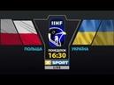 Смотрите на XSPORT сборная Украины против сборной Польши. 29 апреля 2019