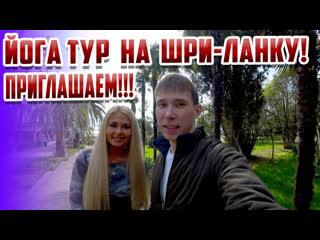 ЙОГА ТУР НА ШРИ ЛАНКУ 2019 ФИТНЕС ЗАНЯТИЯ