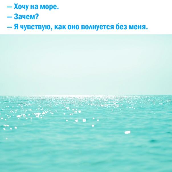 Картинки море ждет тебя