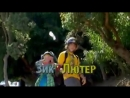 Заставки сериала Зик и Лютер 1 3 сезон