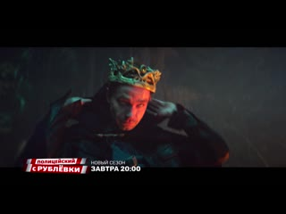 "ПРЕМЬЕРА на ТНТ! ""Полицейский с Рублевки"" завтра в 20:00"