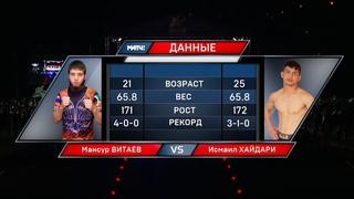 Мансур Витаев победил Исмаила Хайдари нокаутом в первом раунде (полулегкий вес, до 65,8кг)