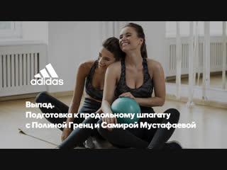 Упражнение выпад с Полиной Гренц и Самирой Мустафаевой | Тренировки adidas Women