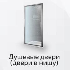sansmail.ru/catalog/dushevie-dvery