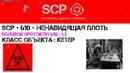 Полевой протокол SCP-610 - L2 Ненавидящая плоть SCP - PROTOCOLS.